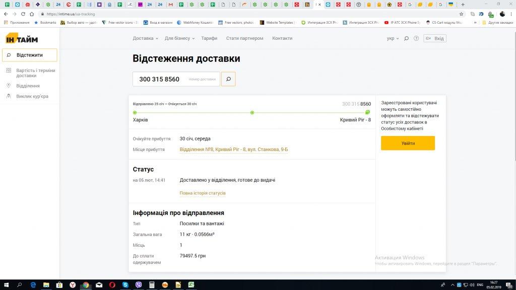 Ин-Тайм - Пропала посылка стоимостью 78000 грн