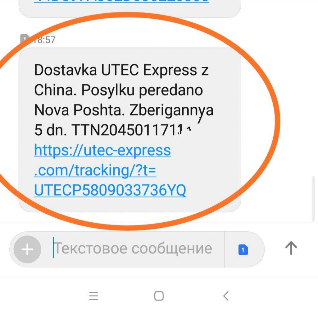 UTEC Express - Посылку передали НП