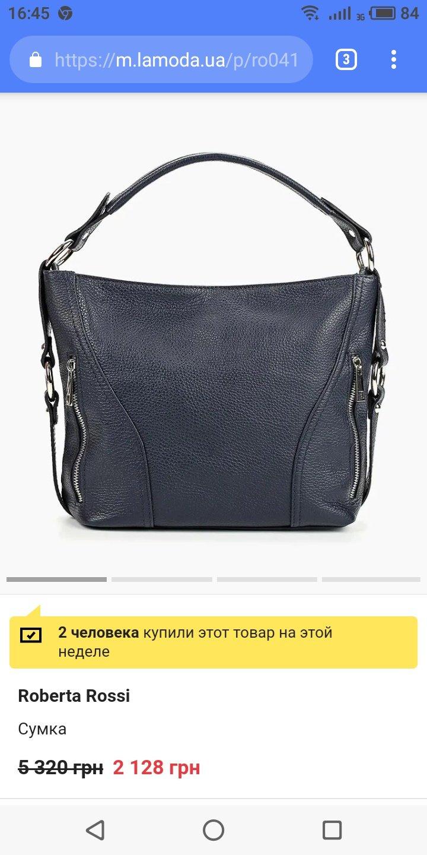LeBoutique - сумка 100% кожа sofia rossi