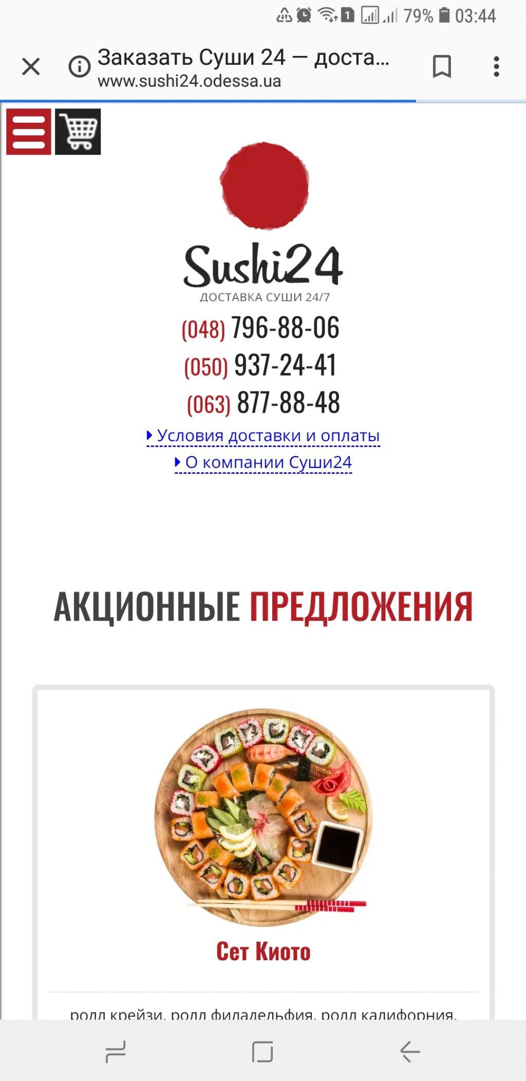 Суши 24 Одесса - НИКОГДА ТУТ НЕ ЗАКАЗЫВАЙТЕ!!!!!!!!