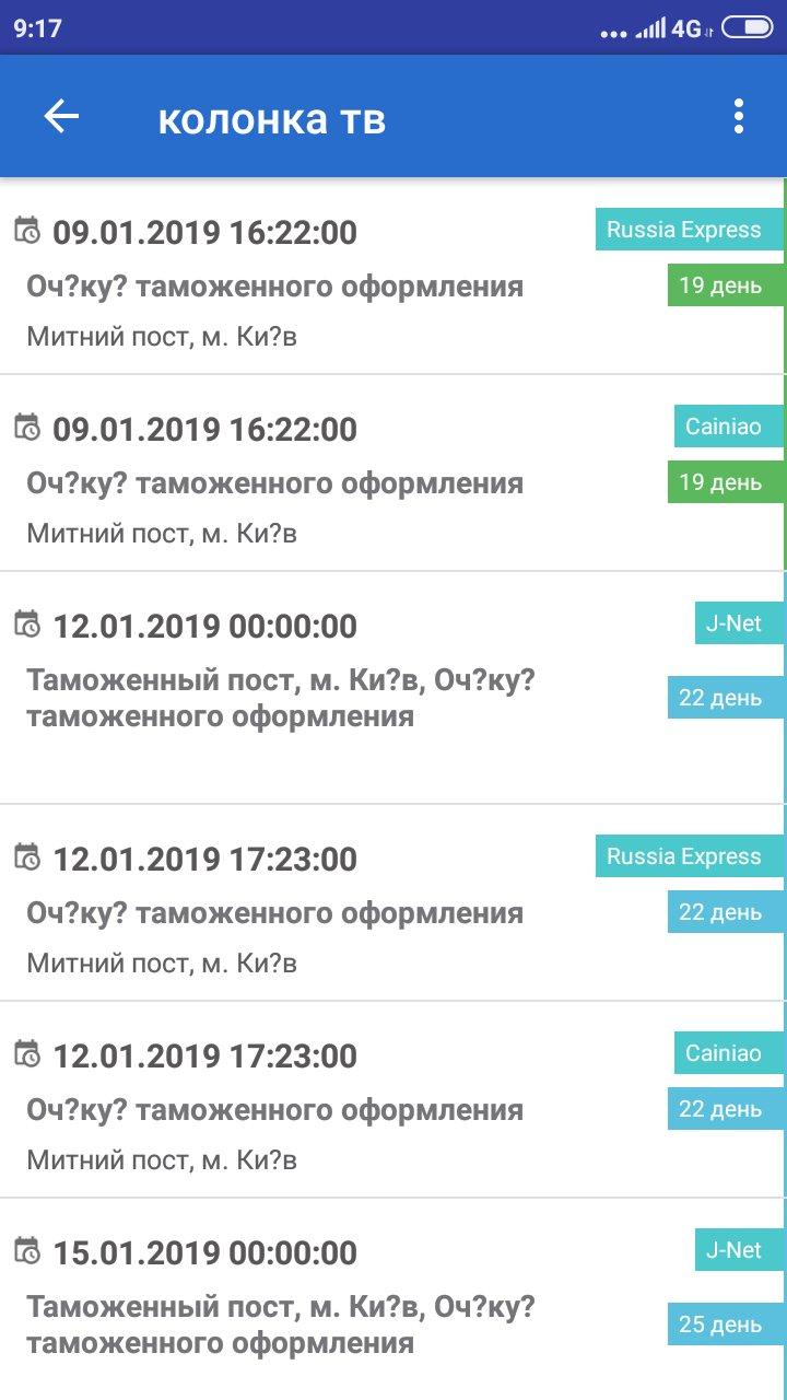 UTEC Express - Балаболы