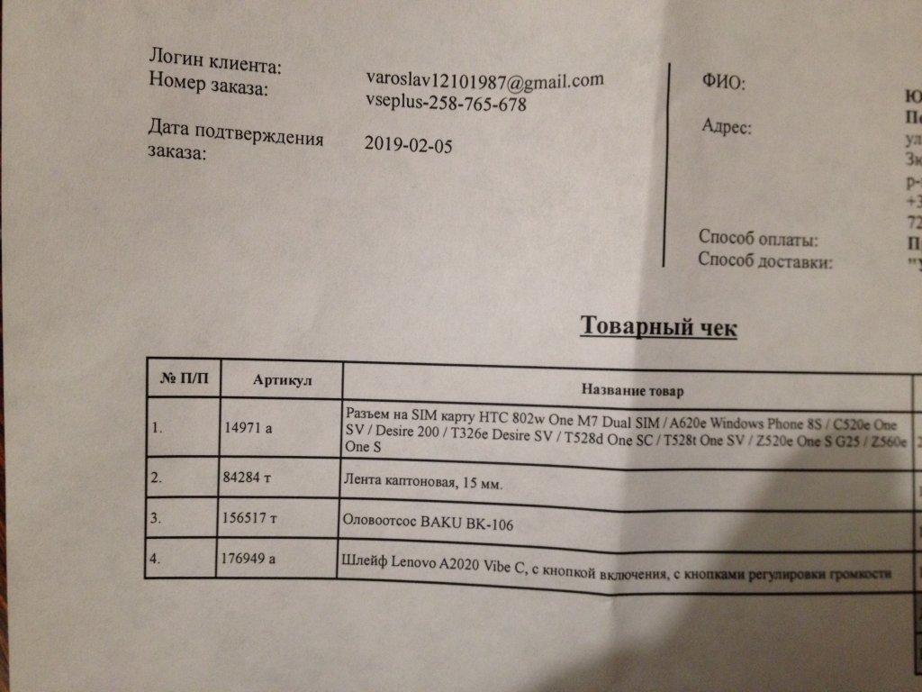 VsePlus интернет магазин - НЕ РЕКОМЕНДУЮ СПІВПРАЦЮВАТИ!!!