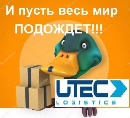 UTEC Express - уже 2 недели только Борисполь