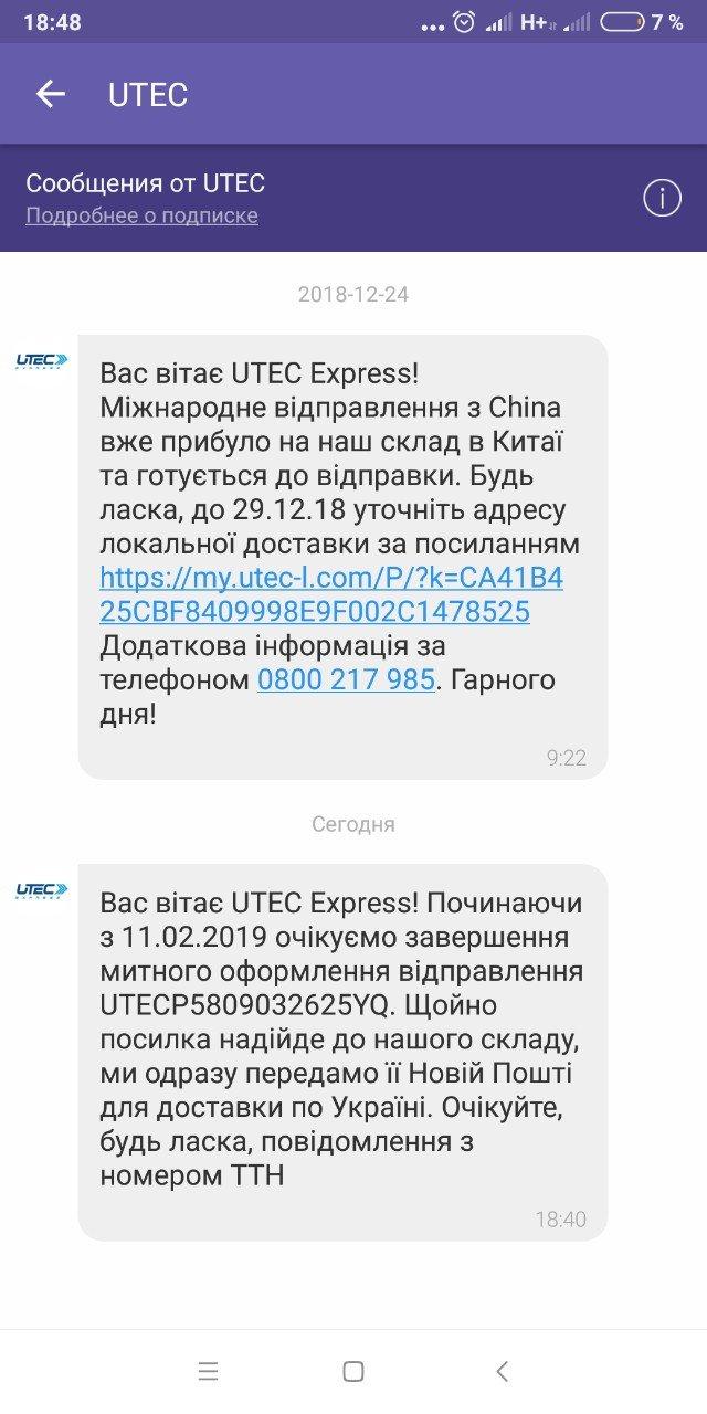 UTEC Express - 36-й день тщательного досмотра