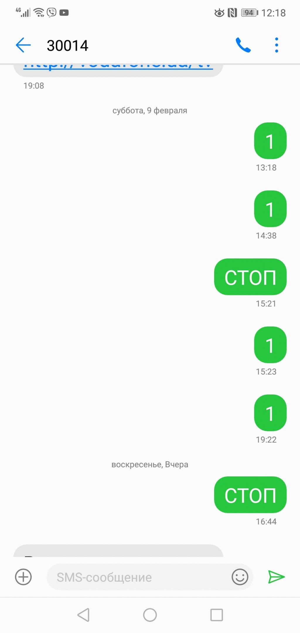 Vodafone Украина - Воры и мошенники!