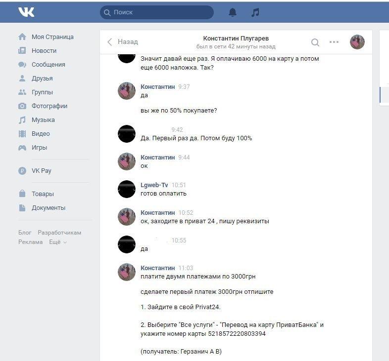 Константин Плугарев продавец - Внимание мошенник