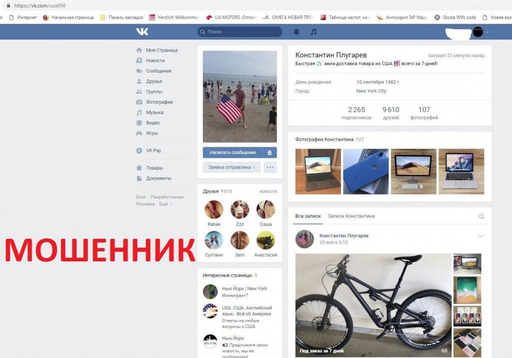 Константин Плугарев продавец - Константин Плугарев