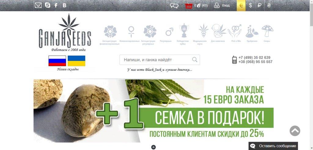 ganja-seeds.org интернет-магазин - Алексей Дятлов