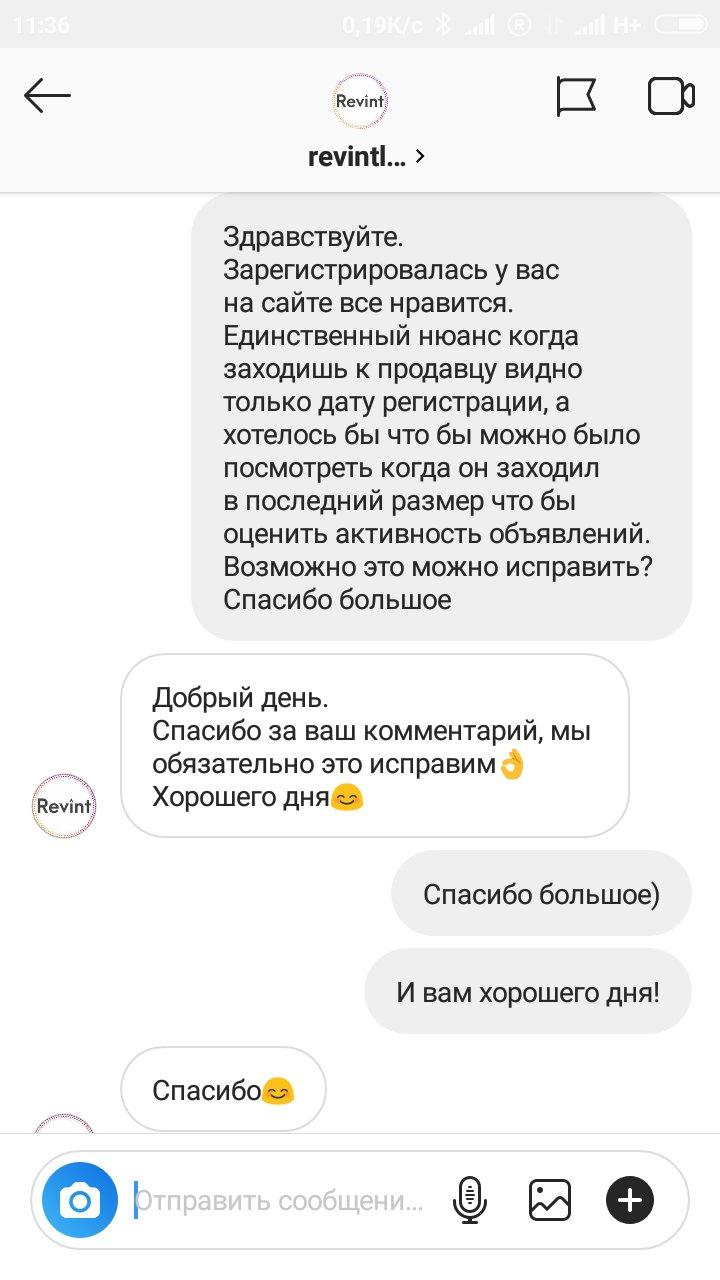 Шафа (shafa.ua) - о Revint и его отношения к продавцу!