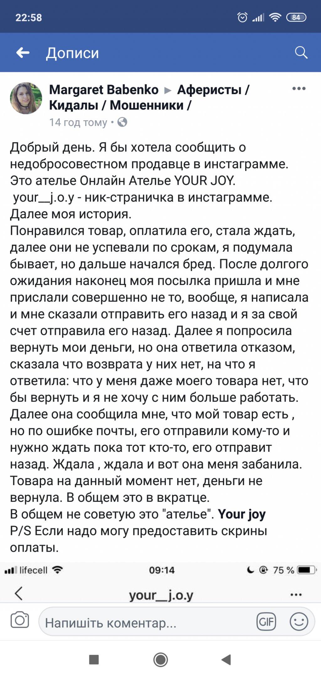 Your joy - Продовжують дурити людей!
