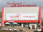Кинотеатр им. А.П. Довженко (Украина, Харьков) отзывы