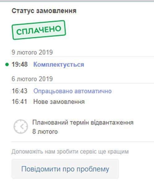 Розетка - интернет-магазин (rozetka.ua) - ЖАХЛИВИЙ ІНТЕРНЕТ-МАГАЗИН