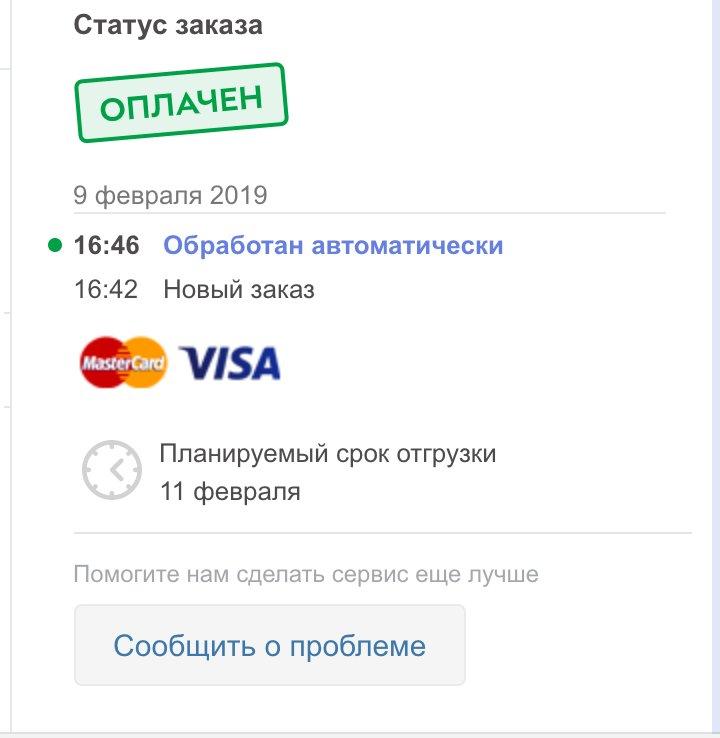 Розетка - интернет-магазин (rozetka.ua) - РОЗЕТКА ЭТО УЖАСНО!!! ЛЮДИ БЕРЕГИТЕ НЕРВЫ И ВРЕМЯ
