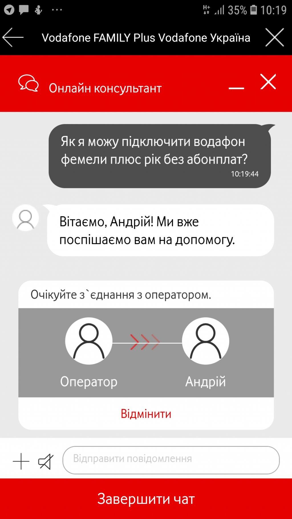 Vodafone Украина - И пару слов про приложение