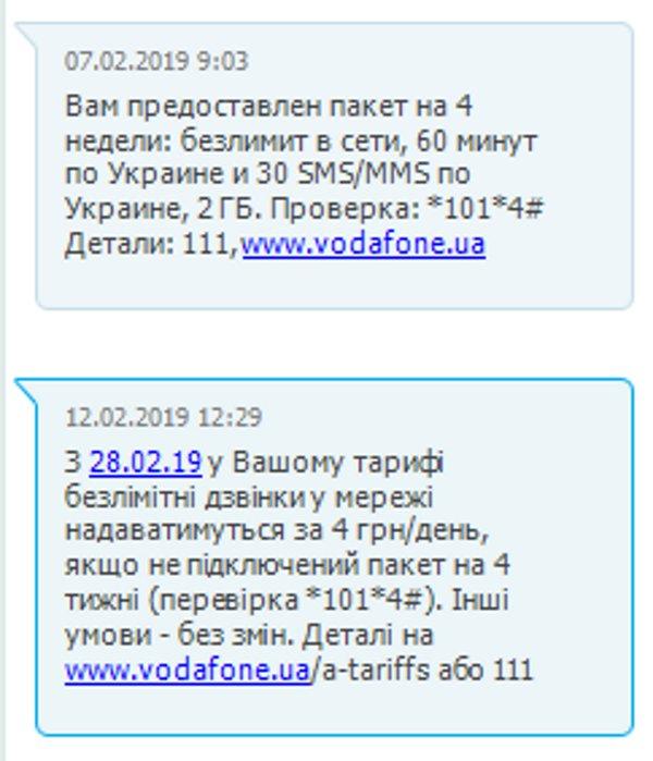 Vodafone Украина - Разочарован