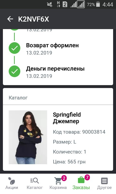 Kasta - Возврат средств (3 дня пришло)