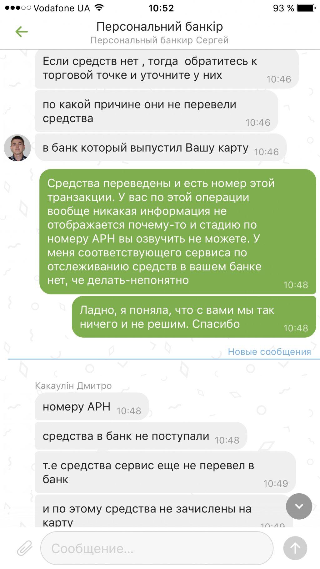 ПриватБанк - Онлайн-менеджеры Привата-это нечто!