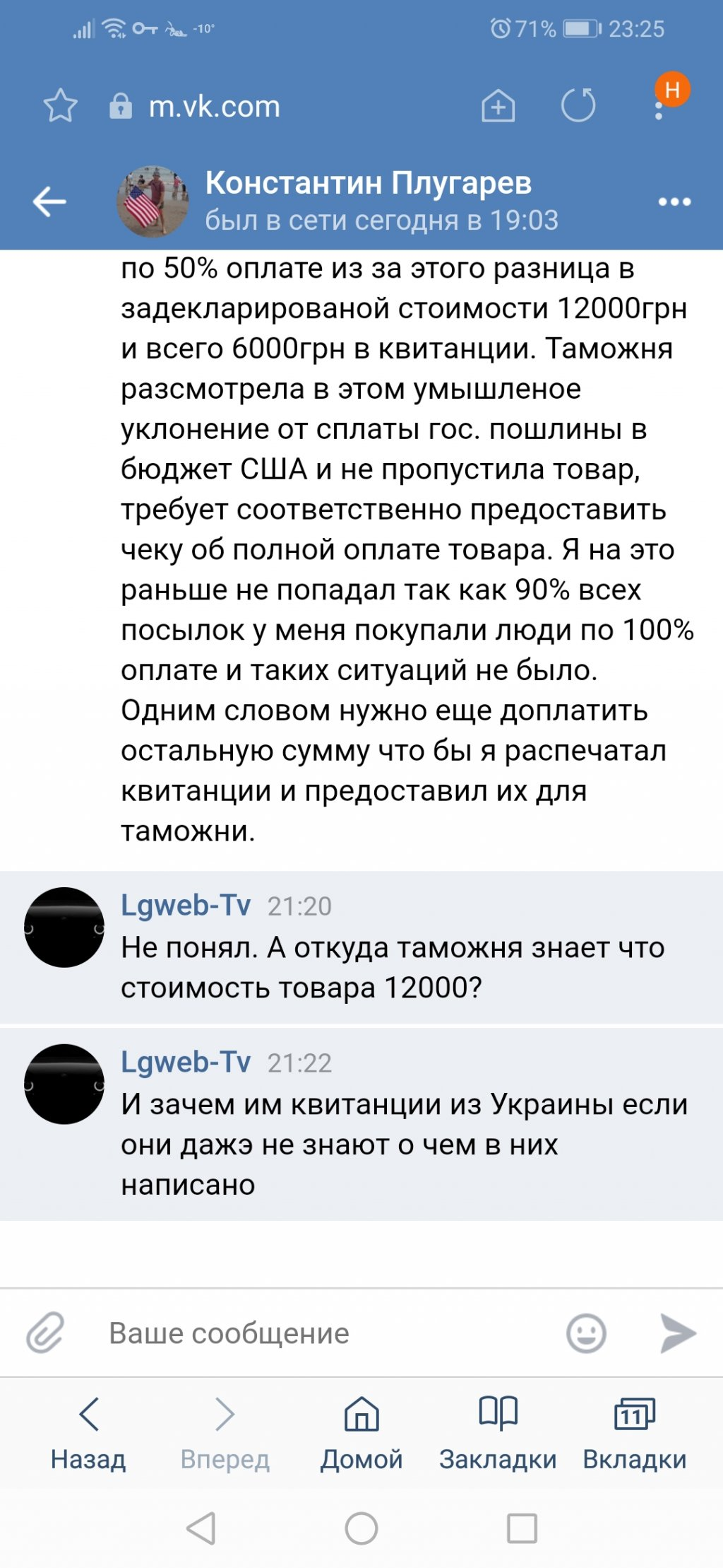 Константин Плугарев продавец - Мошенник! Vk. Com/usa989