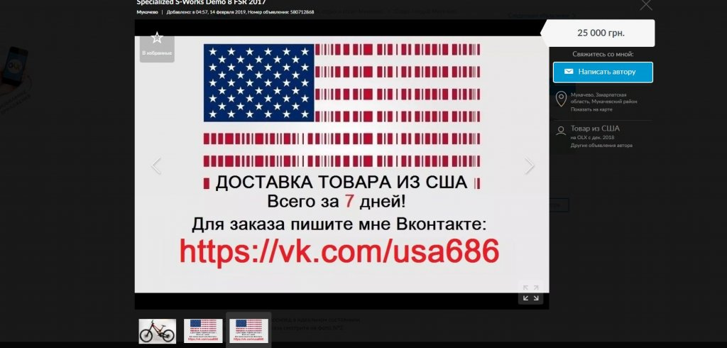 Константин Плугарев продавец - Мошенник Константин Плугарєв https://vk.com/usa686