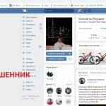 Мошенник Константин Плугарєв https://vk.com/usa686 отзывы
