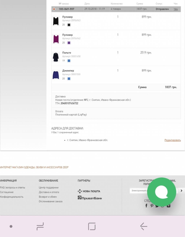 61954efc1f7482 ZEEP - Интернет магазин одежды и обуви отзывы - ответы от ...