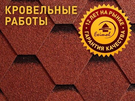 Запорожский магазин кровельных материалов - Они производят металлочерепицу за один день