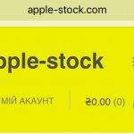 apple-stock.com отзывы