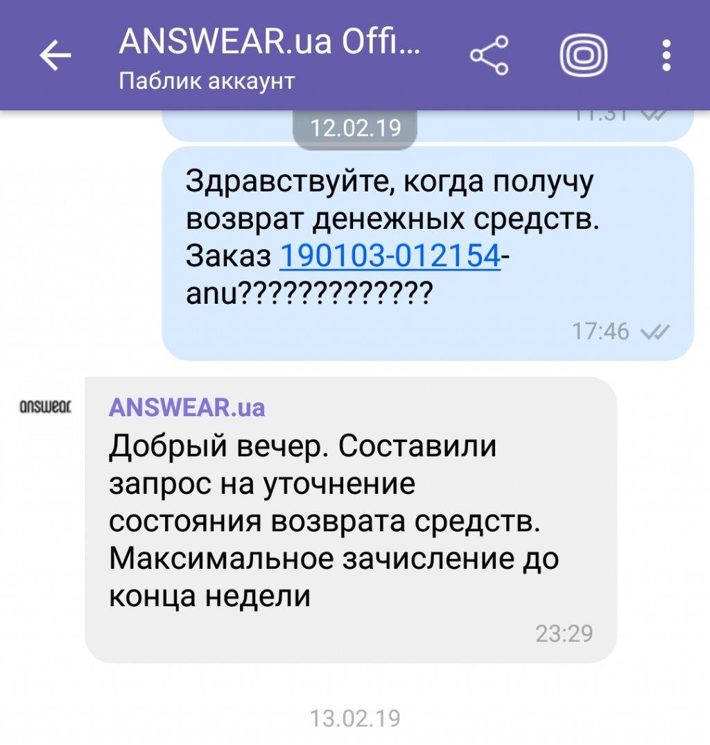 ANSWEAR.ua - Где они????