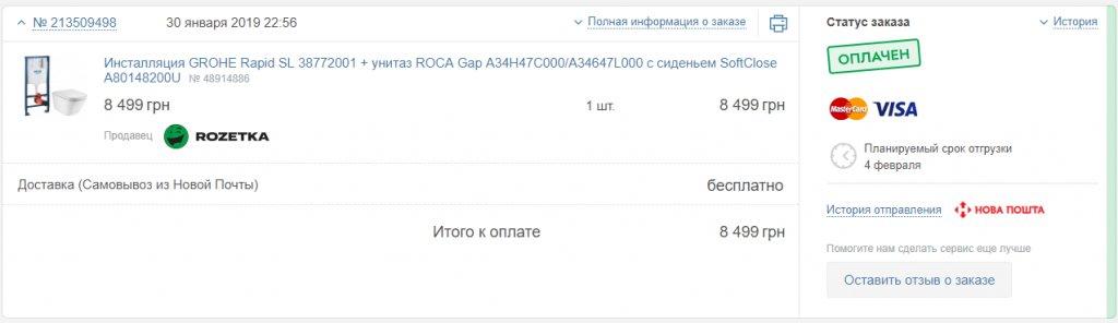 Розетка - интернет-магазин (rozetka.ua) - Куча проблем с Розеткой. Лучше покупать большие товары по месту Подроб