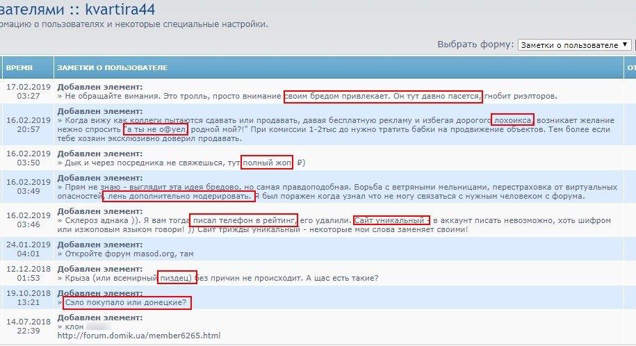 Domik.ua портал недвижимости - Заблокировали запись, восстановление невозможно