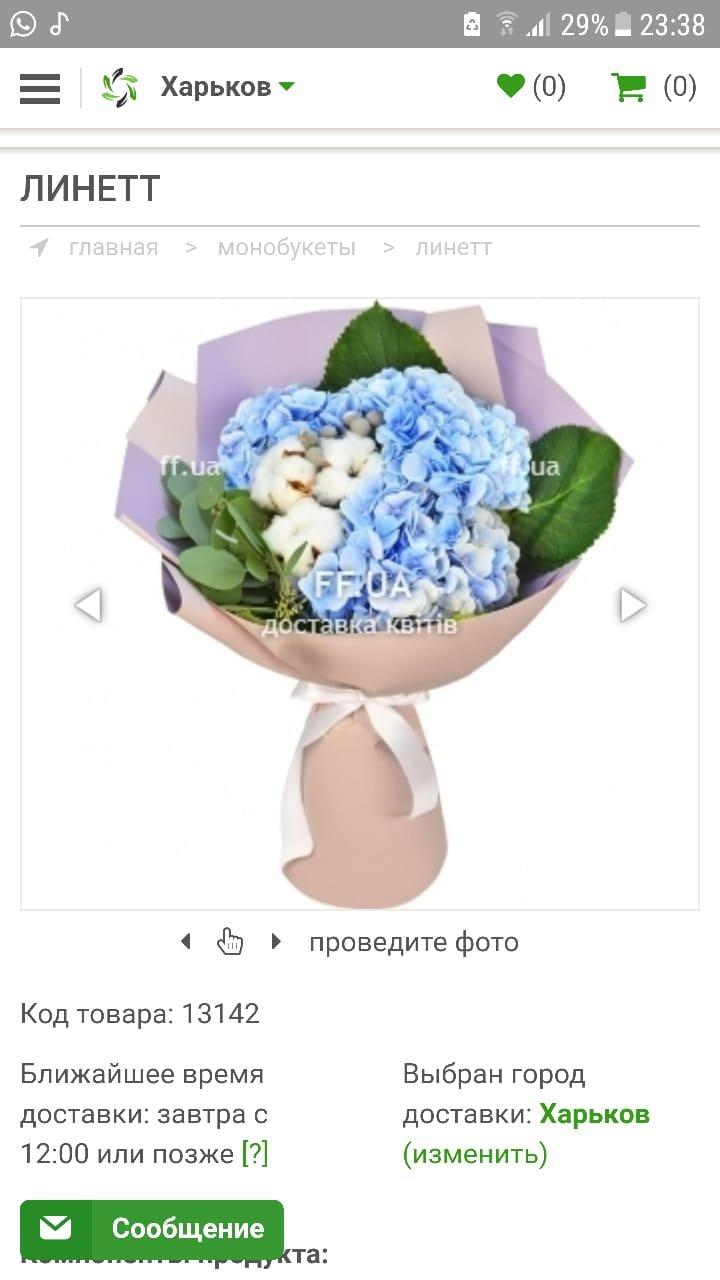 ff.ua - Заказ цветов на ff.ua Харьков