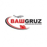 Транспортная компания ВашGruz