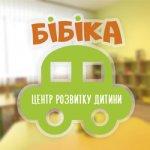 "Центр развития ребенка ""Бібіка"" отзывы"