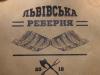Львівська Реберня (Киев) отзывы