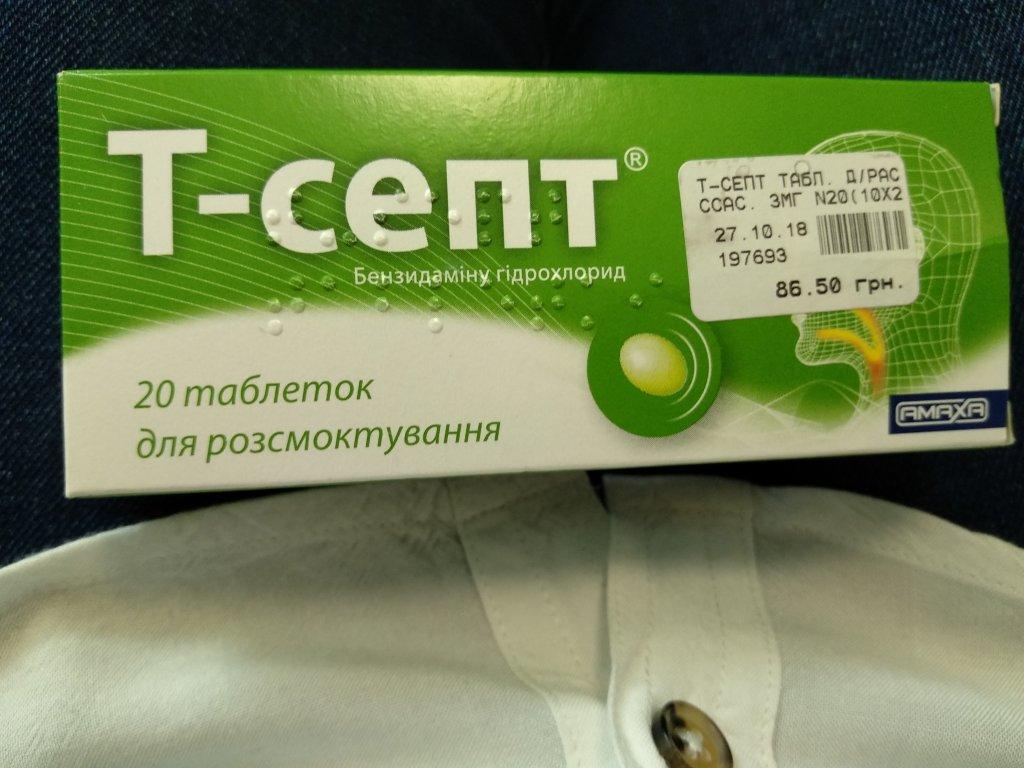 Препарат от боли в горле Т-септ - От горла быстро помогает!