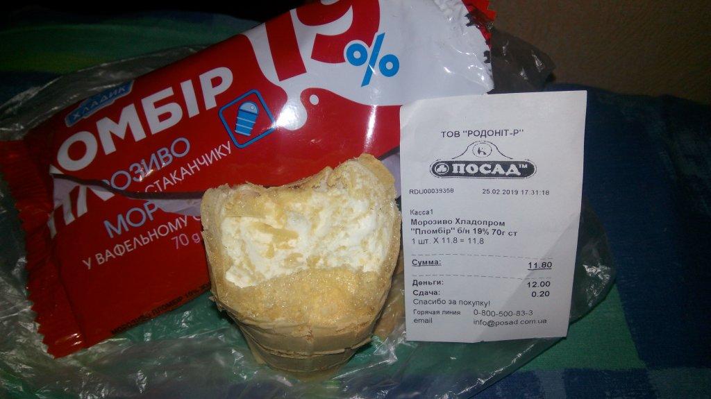 Посад, Харьков - Такое мороженое продается в Посаде.