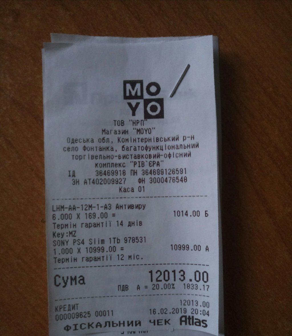 Сеть магазинов MOYO - PLAYSTATION 4 SLIM