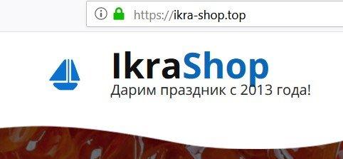 ikra-market.site интернет-магазин - ikra-shop.top - сайт жуликов, не путайте этот клон с другим сайтом