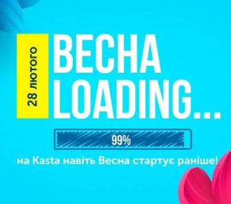 Весна loading:)