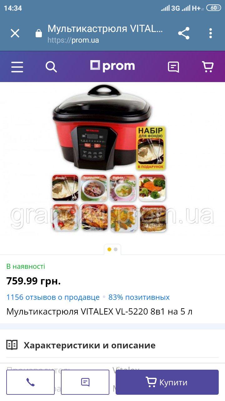 Інтернет-магазин grand24.prom.ua - Шахраї інтернет-магазину Гранд