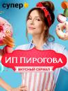 Сериал ИП Пирогова (2019) отзывы