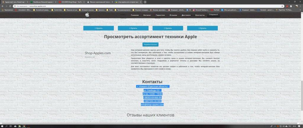shop-apples.com интернет-магазин - ОБХОДИТЕ СТОРОНОЙ