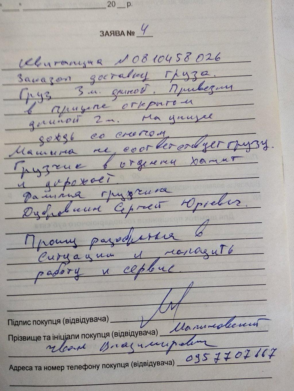 Деливери - Ужасный сервис и опасные сотрудники в г. Славянск