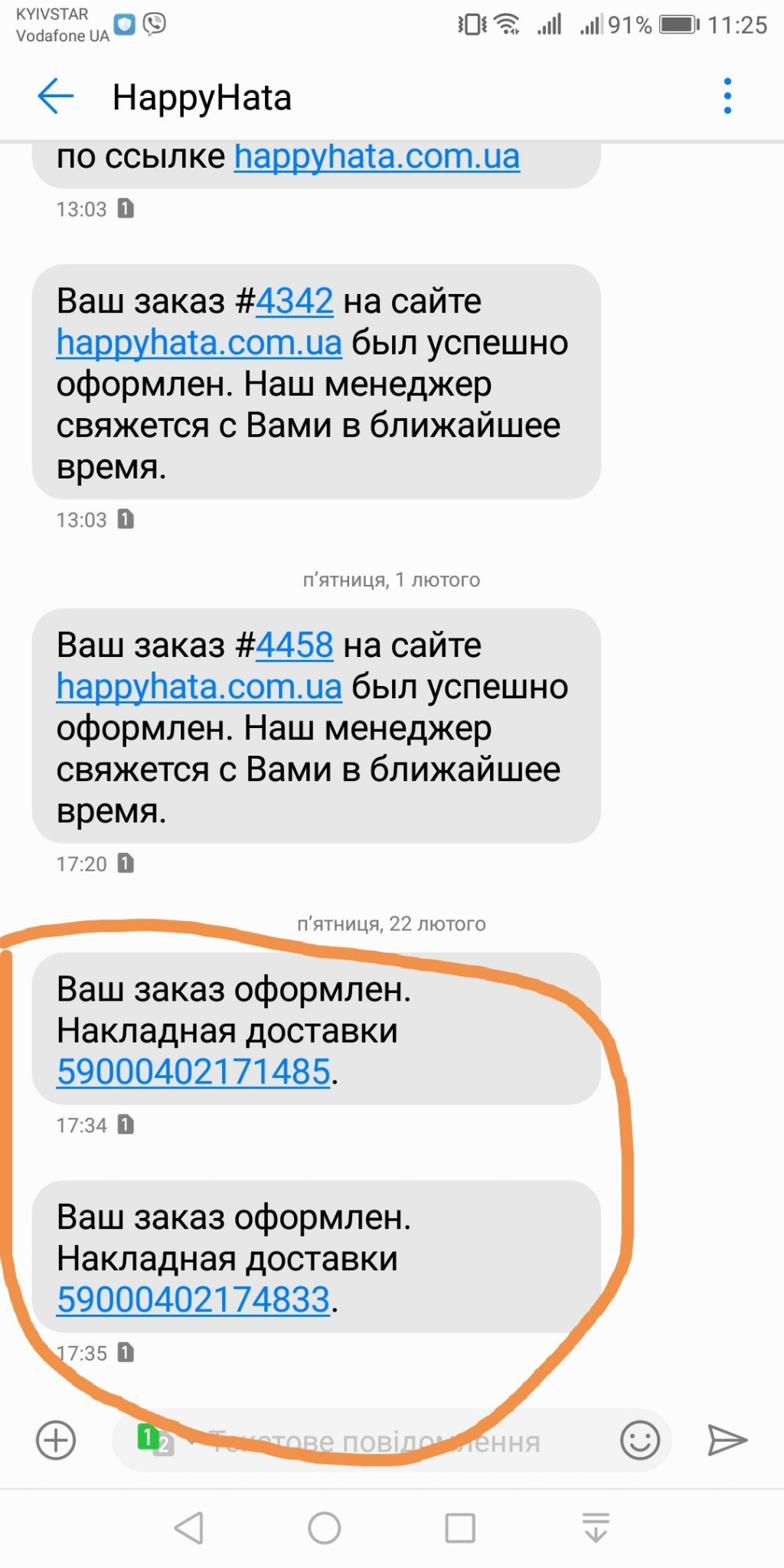 happyhata.com.ua интернет-магазин - Товар отримала