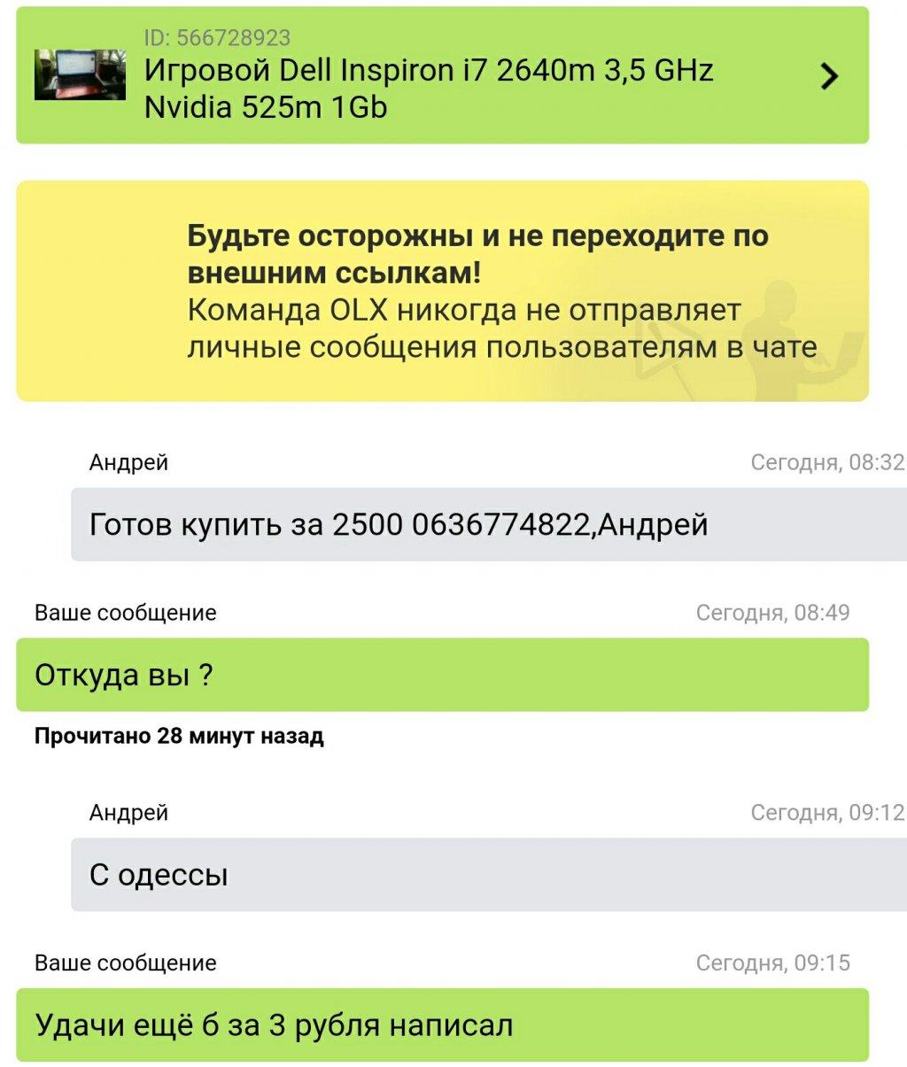 b86c864103558d OLX отзывы - ответы от официального представителя - Первый ...