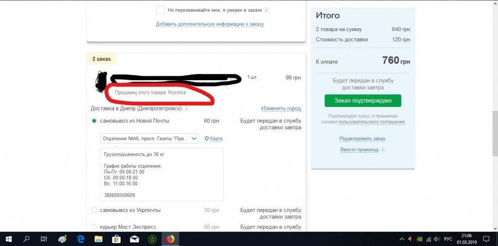 Розетка - интернет-магазин (rozetka.ua) - *****