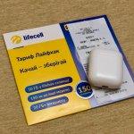 Стартовый пакет lifecell «Лайфхак» отзывы