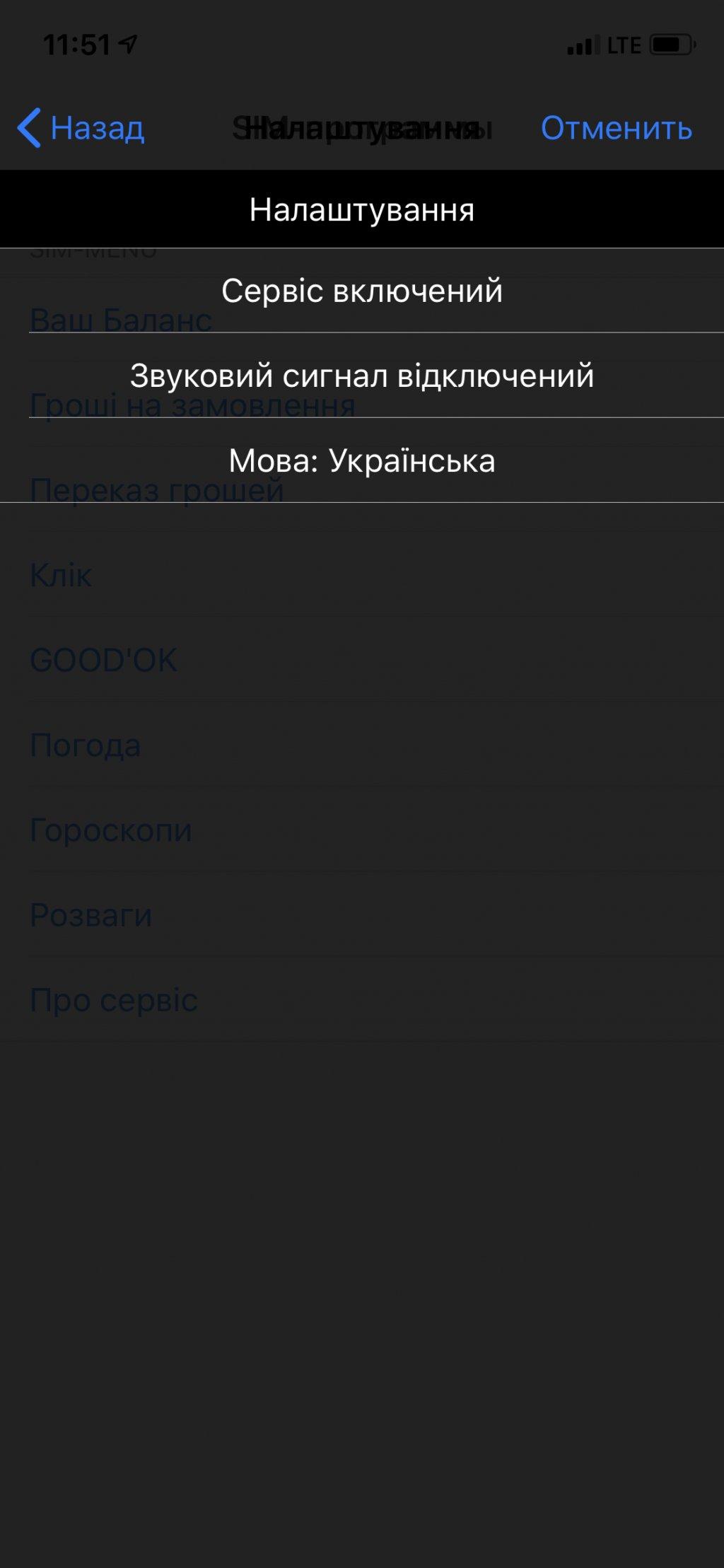 Vodafone Украина - Отключите Клик!