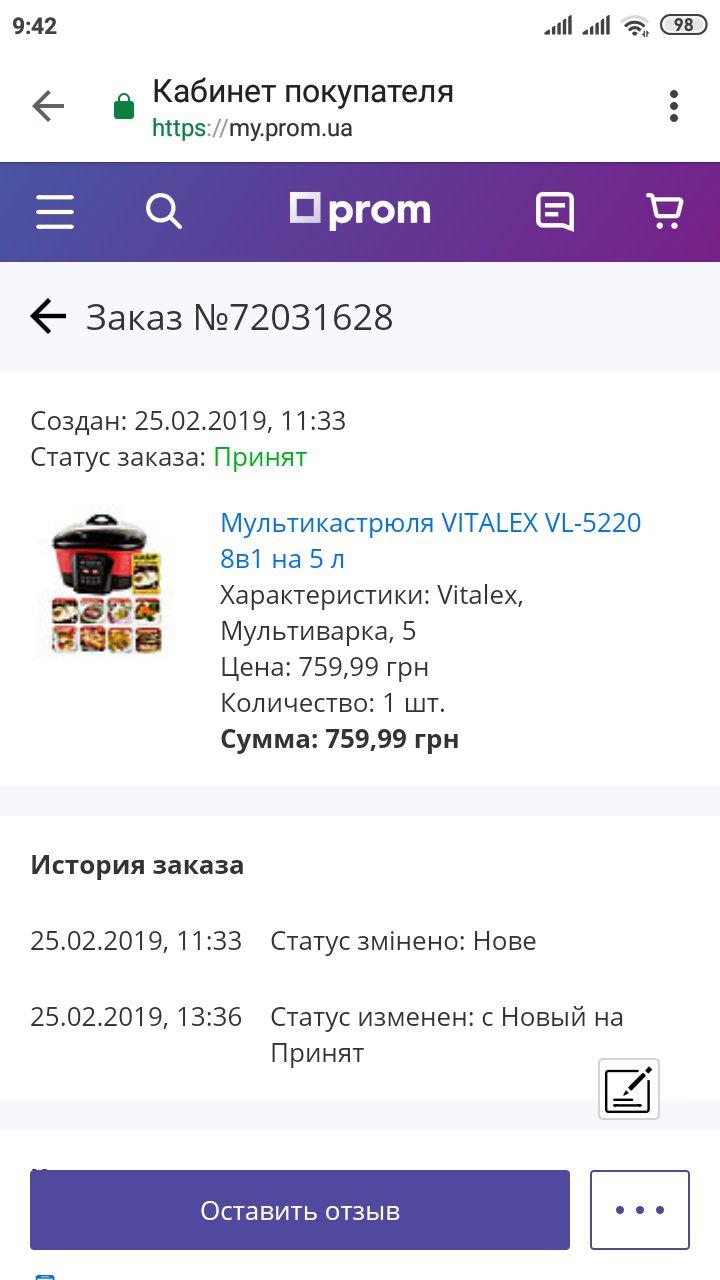 Интернет-магазин grand24.prom.ua - Не інтернет-магазин, а ШАХРАЇ!!!
