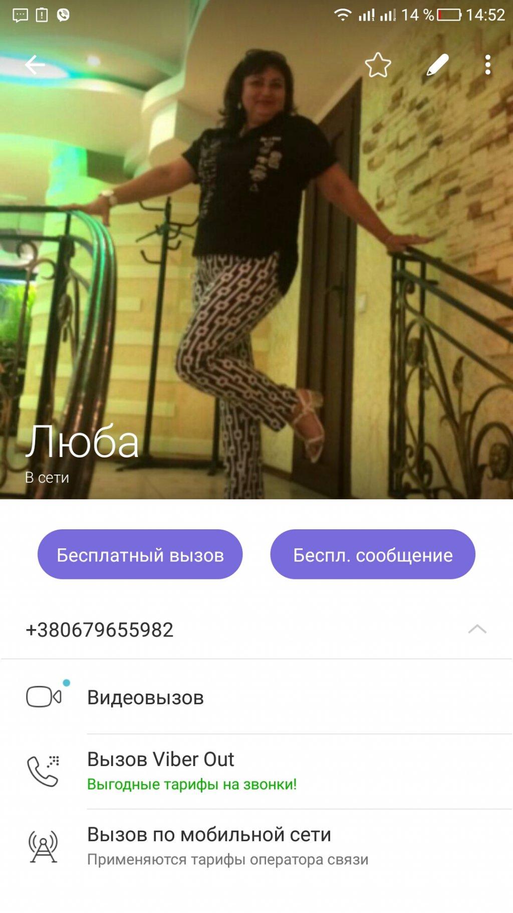 Отзывы о покупателях - Люба Бобровска 0679655982 не забрала посылку